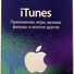 500 рублей Карта iTunes Gift Card Россия СКИДКА ОТЗЫВ