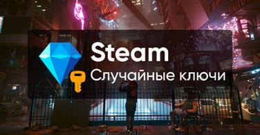 Купить лицензионный ключ Ключ Steam + БОНУС + ПОДАРОК (SILVER) на SteamNinja.ru