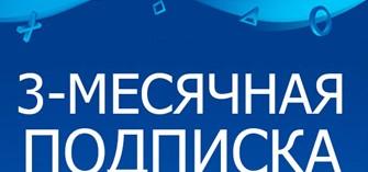 ★ 90 дней | Подписка PlayStation Plus (PSN Plus) RUS