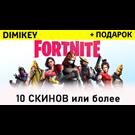 Fortnite 10+ PVP скинов 🔅 + подарок + скидка