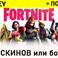Fortnite 20+ PVP скинов 🔅 + подарок + скидка