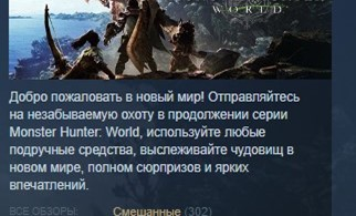 Купить лицензионный ключ MONSTER HUNTER WORLD 💎STEAM KEY СТИМ КЛЮЧ ЛИЦЕНЗИЯ на Origin-Sell.com