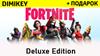 Купить аккаунт Fortnite Deluxe Edition [PVE] 🔅 + подарок  + скидка на SteamNinja.ru