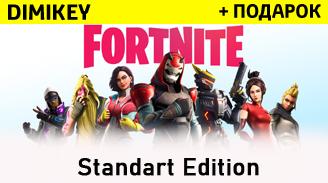 Купить Fortnite Standart Edition + подарок  + скидка