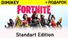 Купить аккаунт Fortnite Standart Edition [PVE] 🔅 + подарок  + скидка на SteamNinja.ru