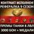 Рекрут Реферал WoT - 3000 бон + 2 Премиум танка 8ур