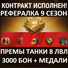 Рекрут WoT - 3000 бон + 2 Премиум танка 8ур на выбор