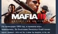 Купить лицензионный ключ Mafia III 3 STEAM KEY RU+CIS СТИМ КЛЮЧ ЛИЦЕНЗИЯ💎 на Origin-Sell.com