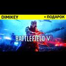 Battlefield 5 + ответ на секретный вопрос [ORIGIN]