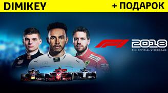 Купить аккаунт F1 2018 + подарок [STEAM] на SteamNinja.ru