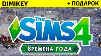 Sims 4 Времена года [ORIGIN] + ответ