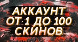 Fortnite 10-30 скинов + Минимум 1 Легендарный Скин