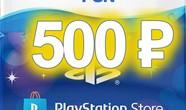 Купить лицензионный ключ 500 рублей | PSN Playstation Network RUS ПСН на Origin-Sell.com
