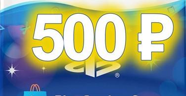 Купить лицензионный ключ 500 рублей | PSN Playstation Network RUS ПСН на SteamNinja.ru