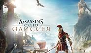Купить аккаунт Assassin's Creed Odyssey [ГАРАНТИЯ] на SteamNinja.ru