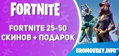 Fortnite 25-50 скинов + Минимум 1 Легендарный Скин