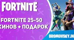 Fortnite 25-50 скинов | Гарантия | Подарок