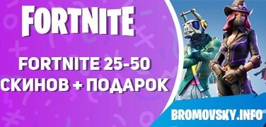 Купить аккаунт Fortnite 25-50 скинов + Минимум 1 Легендарный Скин на Origin-Sell.com