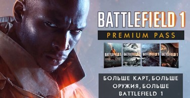 Купить аккаунт Battlefield 1 Premium [ПОЖИЗНЕННАЯ ГАРАНТИЯ] на Origin-Sell.comm