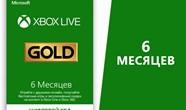 Купить лицензионный ключ XBOX LIVE GOLD CARD 6 месяцев ✅(RU) + ПОДАРОК на Origin-Sell.com