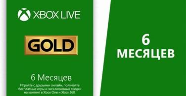 Купить лицензионный ключ XBOX LIVE GOLD 6 МЕСЯЦЕВ ✅(RU) + ПОДАРОК на SteamNinja.ru