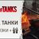 WoT [9-10 lvl танки]   Неактив от месяца   Без привязки