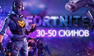 Купить аккаунт Fortnite 30-50 скинов + Минимум 1 Легендарный Скин на Origin-Sell.com