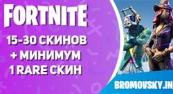 Fortnite 15-30 скинов + Минимум 1 Rare Скин + Подарок