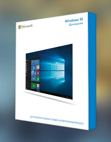 Купить Windows 10 Home 1 устройство