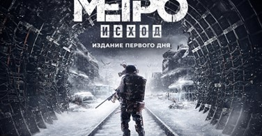 Купить лицензионный ключ METRO EXODUS (Epic Launcher) + БОНУС + ПОДАРОК на Origin-Sell.comm