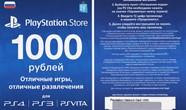 Купить лицензионный ключ 1000 рублей I PSN Playstation Network RUS ПСН на Origin-Sell.com