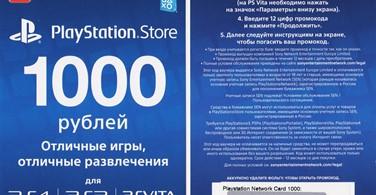 Купить лицензионный ключ 1000 рублей I PSN Playstation Network RUS ПСН на SteamNinja.ru