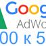 Google Ads ПРОМОКОД  500/3000