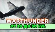 Купить аккаунт War Thunder 20 Lvl - Подарок - Гарантия. на Origin-Sell.com