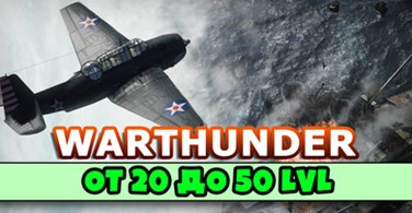 Купить аккаунт WarThunder от 20 до 50 уровня на SteamNinja.ru