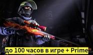 Купить аккаунт CS:GO + до 100 часов в игре + Prime на Origin-Sell.com