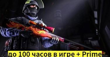 Купить аккаунт CS:GO + до 100 часов в игре + Prime на SteamNinja.ru