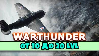 Купить WarThunder от 10 до 20 уровня + подарок