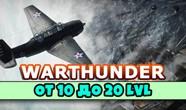 Купить аккаунт War Thunder 10 Lvl - Подарок - Гарантия. на Origin-Sell.com
