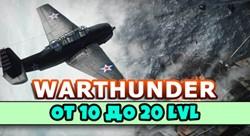 WarThunder от 10 до 20 уровня + подарок