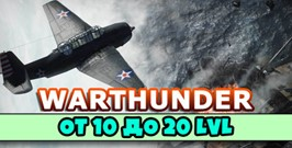 War Thunder 10 Lvl - Подарок - Гарантия.