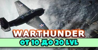 Купить аккаунт WarThunder от 10 до 20 уровня + подарок на SteamNinja.ru