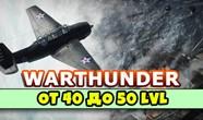 Купить аккаунт War Thunder 30 Lvl - Подарок - Гарантия. на Origin-Sell.com