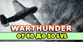 War Thunder 30 Lvl - Подарок - Гарантия.
