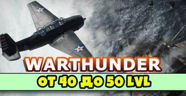 Купить аккаунт WarThunder от 40 до 50 уровня на SteamNinja.ru