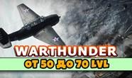 Купить аккаунт War Thunder 50 Lvl - Подарок - Гарантия. на Origin-Sell.com