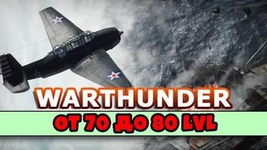 War Thunder 70 Lvl - Подарок - Гарантия.
