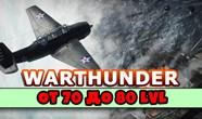 Купить аккаунт War Thunder 70 Lvl - Подарок - Гарантия. на Origin-Sell.com