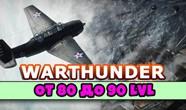 Купить аккаунт War Thunder 80 Lvl - Подарок - Гарантия. на Origin-Sell.com