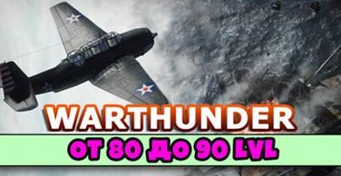 Купить аккаунт War Thunder 80 Lvl - Подарок - Гарантия. на Origin-Sell.comm